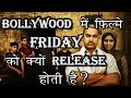 BOLLYWOOD में फिल्मे FRIDAY को क्यों RELEASE होती है | BOLLYWOOD | INDIAN HOT TOPICS