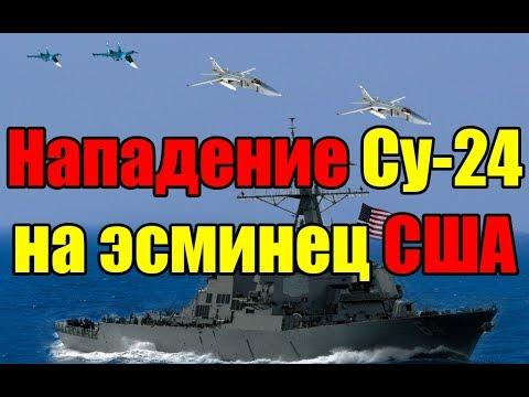 """Нападение российских Су-24 на эсминец """"Росс"""" США в Черном море"""