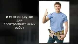 Сеть магазинов ЭЛЕКТРОМОНТАЖ.Город  Кольчугино.(, 2014-11-08T12:02:55.000Z)