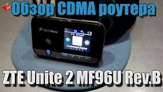 ZTE Unite 2 MF96U  обзор мобильного  CDMA Rev.B  роутера от 3G-Smart.com.ua