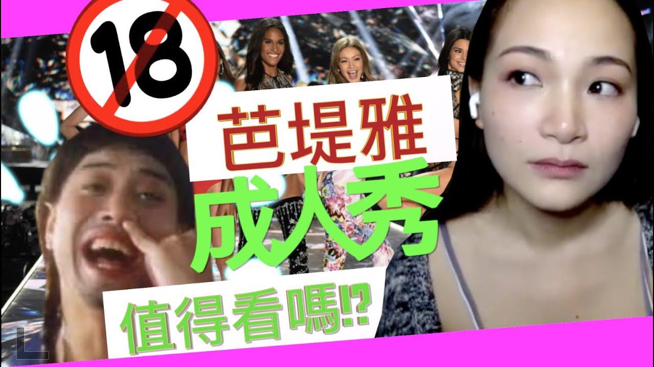 【Thailand 泰國】Adult show 芭堤雅18禁 成人秀 值得去嗎?! - YouTube
