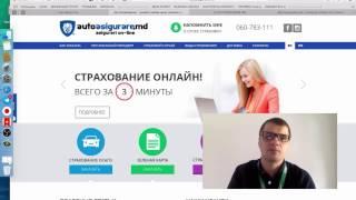 Autoasigurare - как стать страховым брокером в Молдове, в Кишиневе