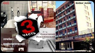 Stalker Junior: Санаторий Инжавинский лечебно - профилактический комплекс третья часть