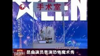 """Cut off head"", a horrific magic, by a kunqu opera actor - China"