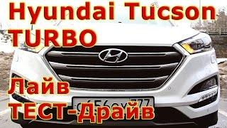 Hyundai Tucson Turbo (Хендай Туссан Турбо) - Лайв ТЕСТ-Драйв - обзор Шаповалова...