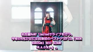 Japan News: 黒崎真音、年明けに東名阪ツアー開催決定 黒崎真音が2018年...