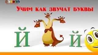 Алфавит русский Учим Буквы и Звуки с Кругляшиком - Буква Й