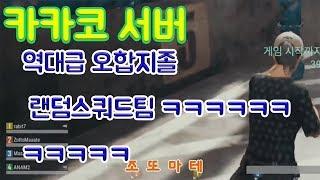 카카오서버 다양한 배린이유형들 -배틀그라운드 예능 하이라이트