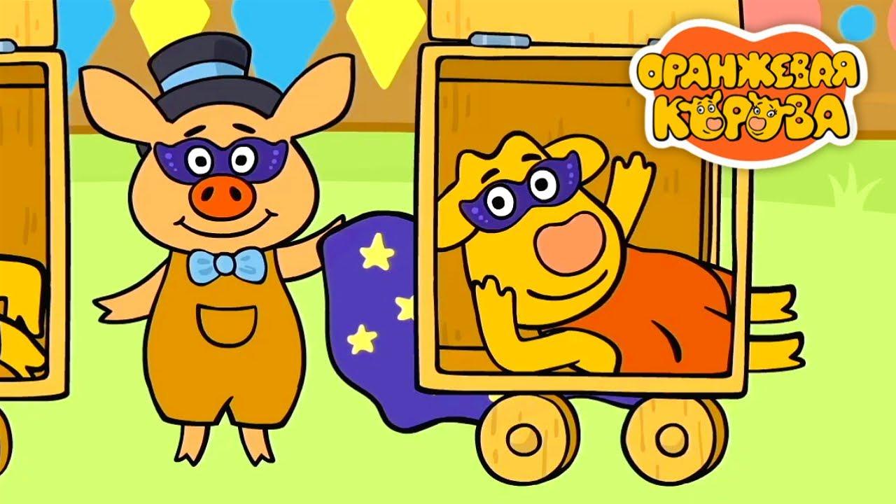 Оранжевая Корова | Новая серия! - Летний лагерь | 😃 Kedoo Мультики для детей