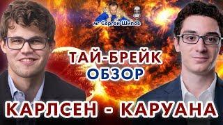Карлсен Каруана тай брейк Обзор Матч на первенство мира 2018 Сергей Шипов Шахматы