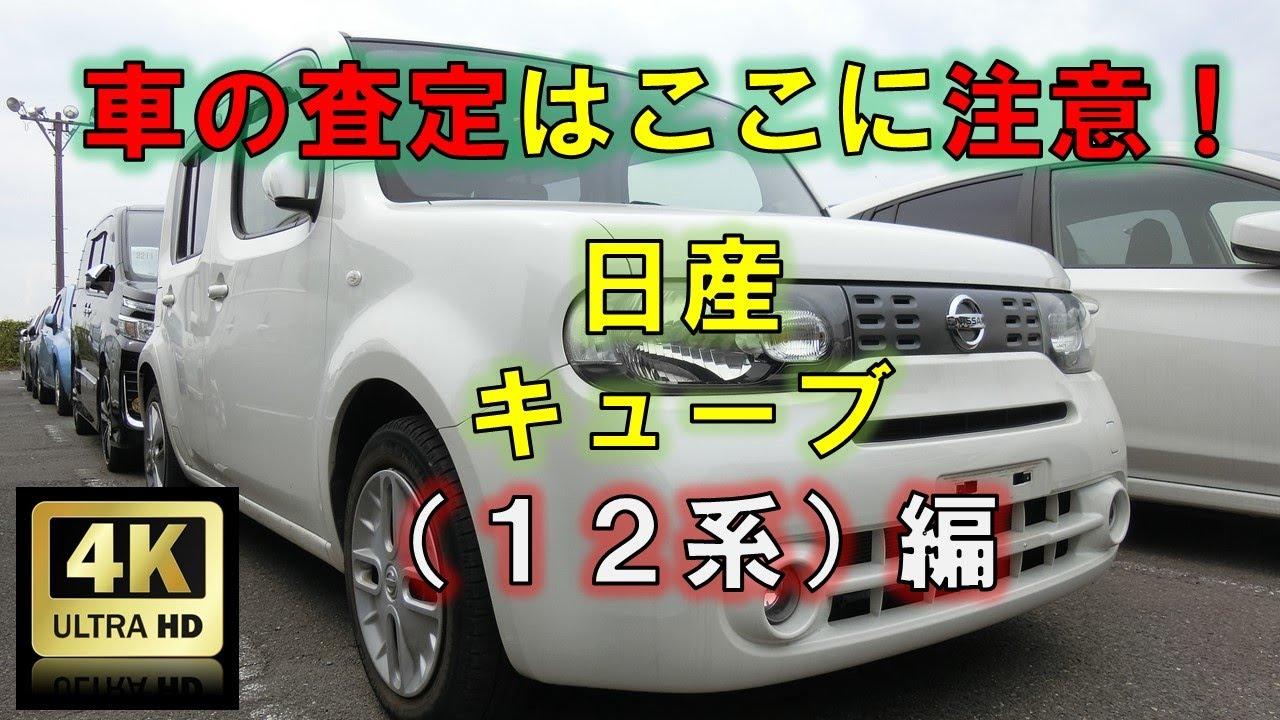【4K】車の査定はここに注意!日産・キューブ(12系)編【中古車査定お役立ち情報・株式会社ジャッジメント】