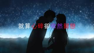 Video Broken yet Holding on 中文字幕 download MP3, 3GP, MP4, WEBM, AVI, FLV Juli 2018