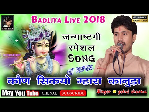कौण सिक्यों मारा कानुडा !! Gokul Sharma !! Full DJ Remix Song !! काजल मेहरा !! Badliya Live