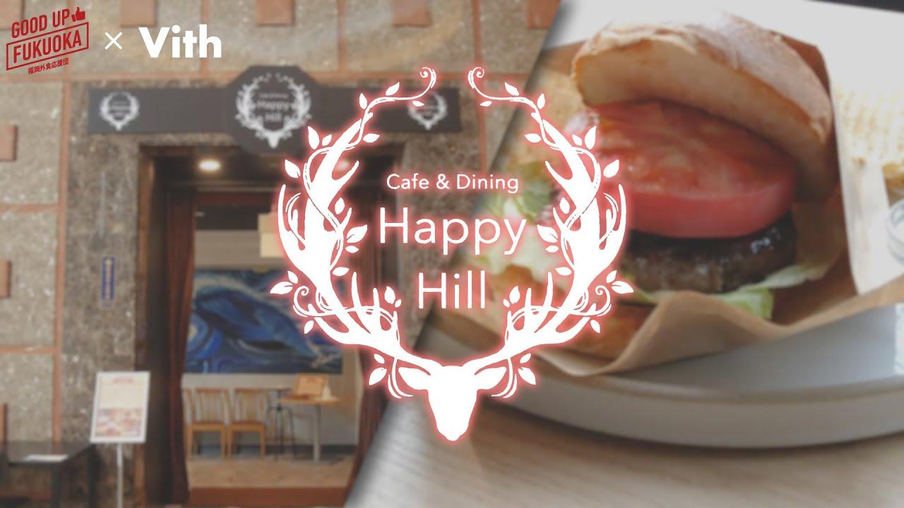 食後の1杯まで美味しい、カフェレストラン。【Happy Hill】