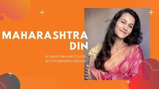 Hi Maay bhumi | Maharashtra Din Geet | Shubhangi Kedar