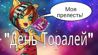 "[Stop Motion] ""День Торалей"" (До 15:00 дня :D)"