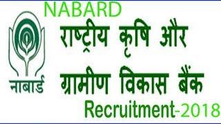 NABARD-Recruitment