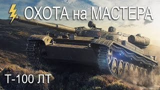Охота на мастера! Т-100 ЛТ.