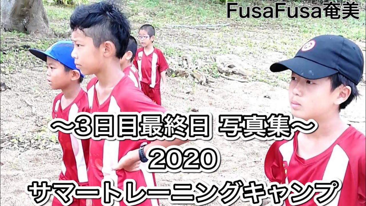 【3日目最終日 2020FusaFusa奄美サマートレーニングキャンプ】