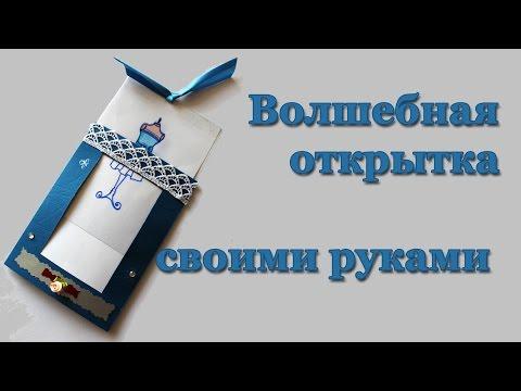 видео: Волшебная, необычная открытка своими руками, легко и просто из подручных материалов