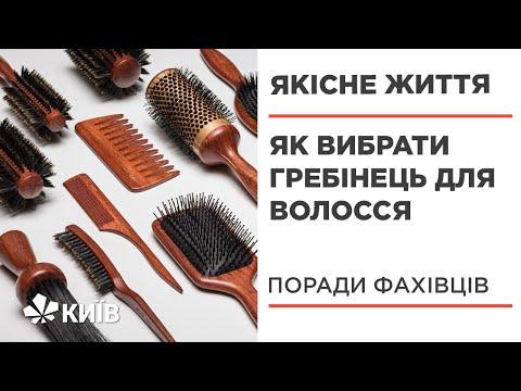 Як вибрати гребінець або щітку для волосся: поради спеціалістів #ЯкіснеЖиття