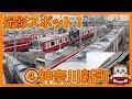 【京急】#135 撮影スポット ④神奈川新町駅 車庫 の動画、YouTube動画。