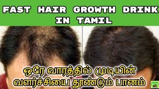 DOUBLE Hair Growth DRINK  How to Grow Long Thicken Hair # Fast hair growth in tamil # Hair growth