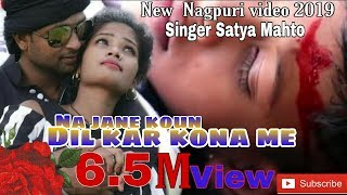Video New Nagpuri Song 2018 || NA JANE KOUN DIL KAR KONA ME || BY - NEW NAGPURI SERIES download MP3, 3GP, MP4, WEBM, AVI, FLV Oktober 2018
