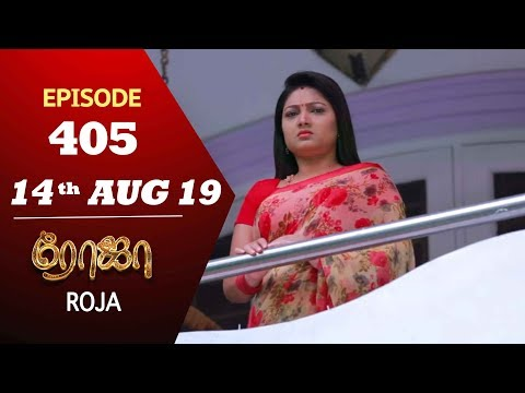 ROJA Serial | Episode 405 | 14th Aug 2019 | Priyanka | SibbuSuryan | SunTV Serial |Saregama TVShows