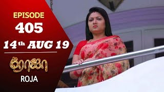 ROJA Serial | Episode 405 | 14th Aug 2019 | Priyanka | SibbuSuryan | SunTV Serial |Saregama TVShows