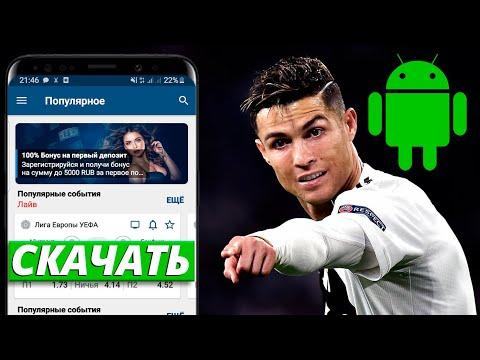 Скачать 1xBet на Android | мобильная версия | прямая ссылка
