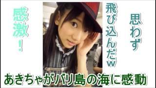 AKB48 高城亜樹 あきちゃがバリ島でのCM撮影の際に海に飛び込んだエピソ...