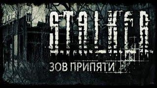 Тайна наемников в сталкер Зов Припяти о которой мало кто знает(, 2016-11-09T17:16:40.000Z)