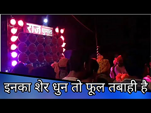 Raj Dhumal | बेहतरीन शेर बाजा | Top quality | Full HD | Dhol Tasa mix | World best dj dhumal system