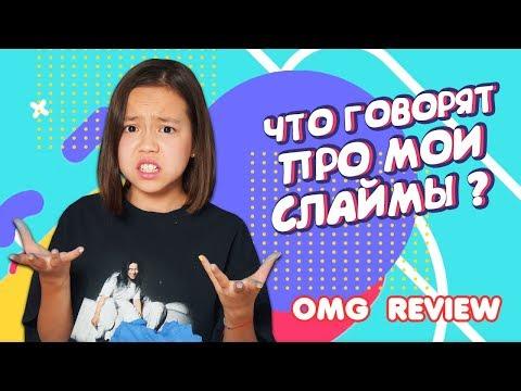 ЧТО ГОВОРЯТ ПРО МОИ СЛАЙМЫ?/ОБЗОР НА ВАШИ ОБЗОРЫ/Review Maria OMG