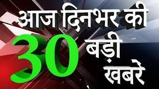 17 Febuary | आज दिनभर की 30 बड़ी खबरें | Breaking | News | Nonstop News | Speed News | MobileNews 24.