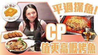 [窮L遊記‧深圳篇] #72 爐魚|平過探魚 !  CP值更高嘅烤魚