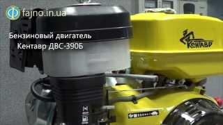 Бензиновый двигатель Кентавр ДВС-390Б (13 л.с.)(, 2013-12-16T22:34:48.000Z)