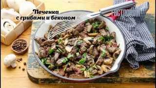 Печенка с грибами и беконом