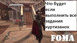 что будет если выполнить все задания куртизанок Assassin s Creed 2 Brotherhood
