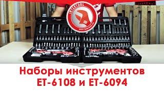 Профессиональные наборы инструментов INTERTOOL ET-6094 и ET-6108.Обзор и сравнение(Купить Профессиональные наборы инструментов INTERTOOL ET-6094 можно тут: http://intertool.ua/catalog/avtoinstrument/nabori-instrumentov/intertool-et., 2015-10-16T14:18:23.000Z)