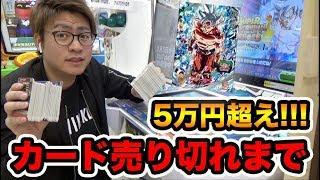 【SDBH】5万円超え!!!UM第1弾を売り切れまでしたらSECコンプリート&星4大量発生wwww【スーパードラゴンボールヒーローズ】