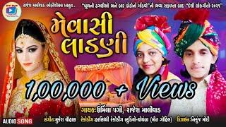 Download lagu Mevasi Ladni || મેવાસી લાડણી || Rajesh Malivad New Gafuli 2021 || Rajesh Maliwad Official