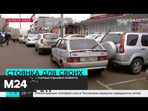 Платную парковку введут на 80 улицах Москвы в феврале - Москва 24