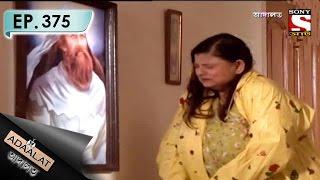 Adaalat - আদালত (Bengali) - Ep 375 - Mrs. Billimoriar Case