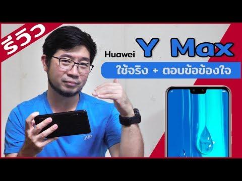 Review | รีวิว Huawei Y MAX ตอบข้อข้องใจ มีข้อด้อยตรงไหนบ้าง ? - วันที่ 20 Dec 2018