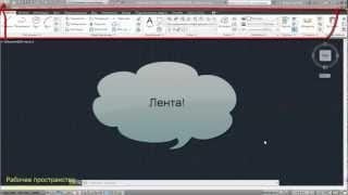 визуальный обход autocad 2013.mp4