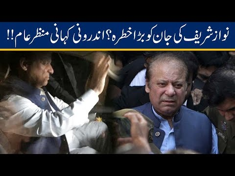 Exclusive!! Inside Story On Nawaz Sharif Critical Health thumbnail