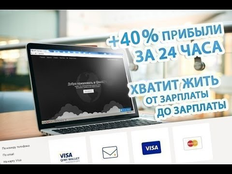 QVV - Visa QIWI Кошелек