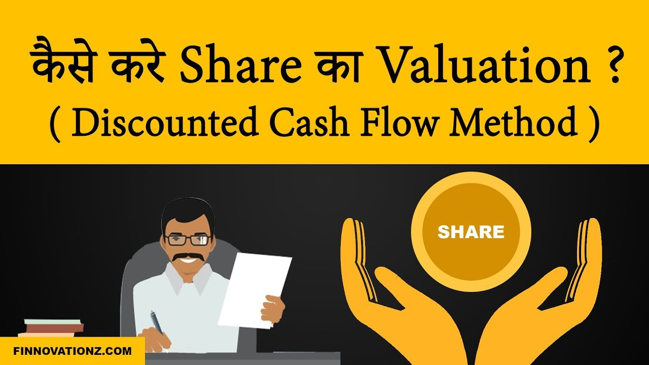 Discounted Cash Flow Method Explained   In Hindi